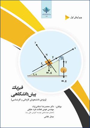 فیزیک پیش دانشگاهی