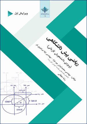 ریاضی پیش دانشگاهی (برای دانشجویان کاردانی)