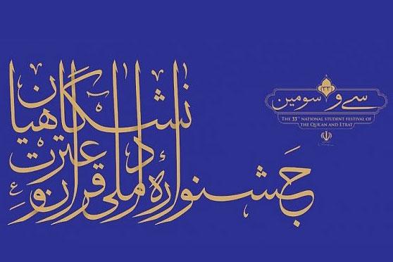 راهیابی دانشجویان زند به سی و سومین جشنواره سراسری قرآن و عترت