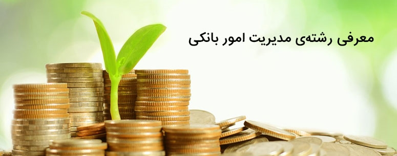 کارشناسی پیوسته مدیریت امور بانکی