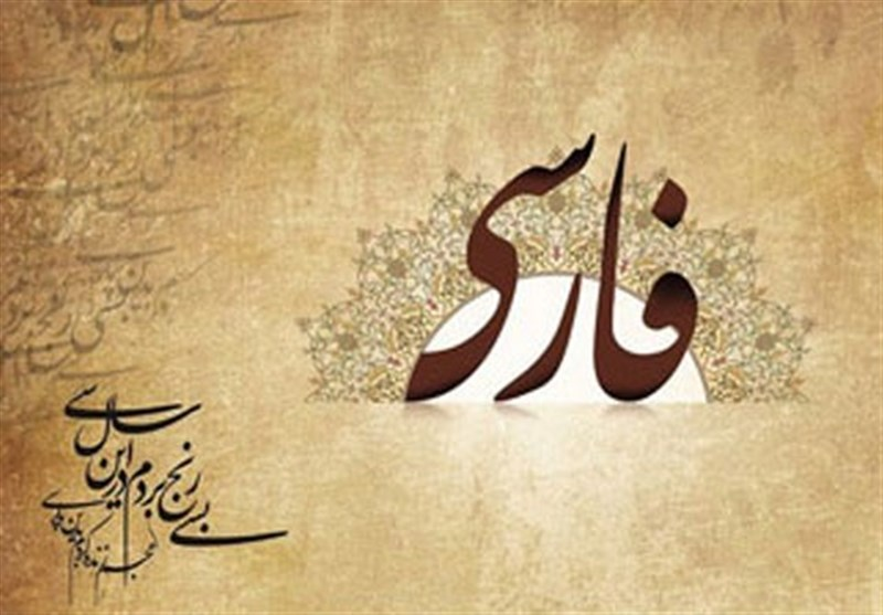کارشناسی پیوسته زبان و ادبیات فارسی