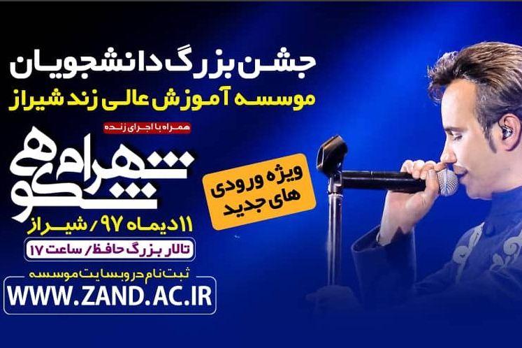 جشن بزرگ دانشجویان موسسه آموزش عالی زند شیراز برگزار می شود
