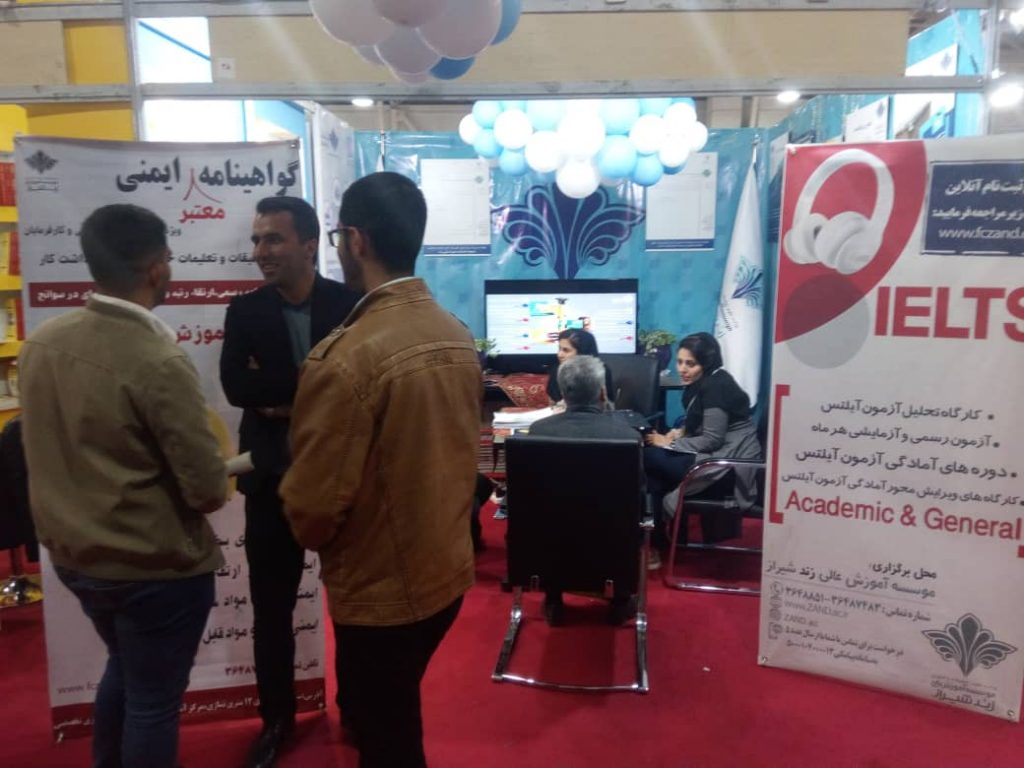 حضور پررنگ زند در نمایشگاه بین المللی کتاب شیراز