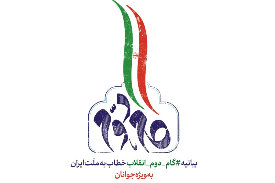بیانیه مهم رهبر معظم انقلاب خطاب به ملت ایران
