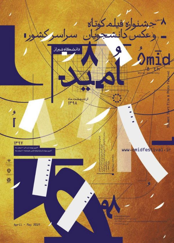 هشتمین جشنواره فیلم کوتاه