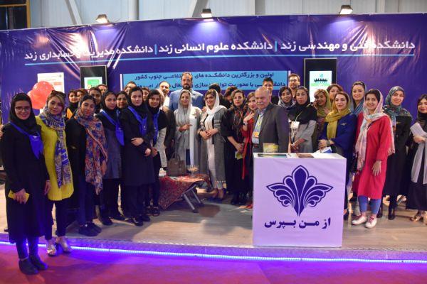 استقبال ویژه از غرفه دانشکده های زند در نمایشگاه بزرگ آموزش فارس