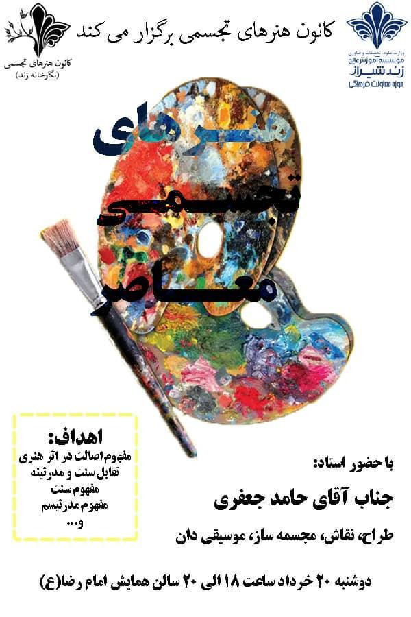 هنر های تجسمی معاصر