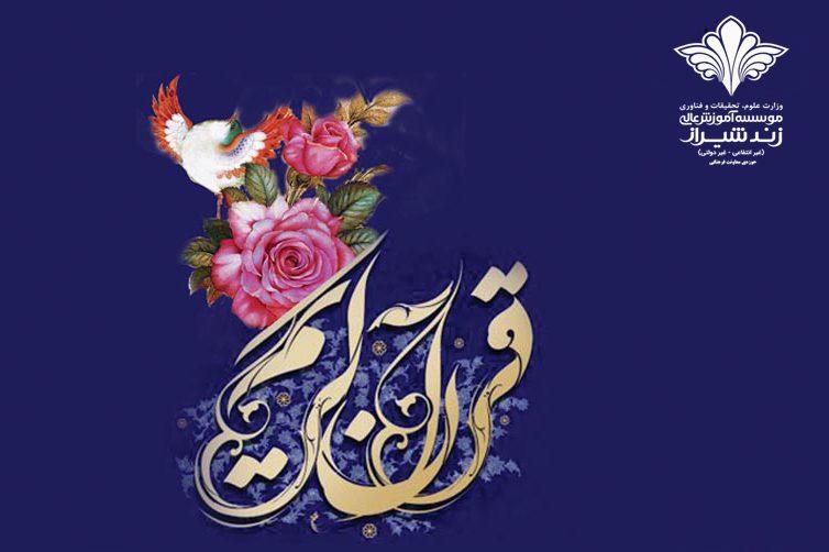 برگزاری مسابقات کشوری قرآن و عترت