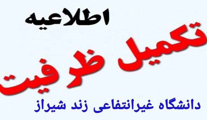 ثبت نام مقطع کارشناسی پیوسته (بدون کنکور بر اساس سوابق تحصیلی)-بهمن۹۸