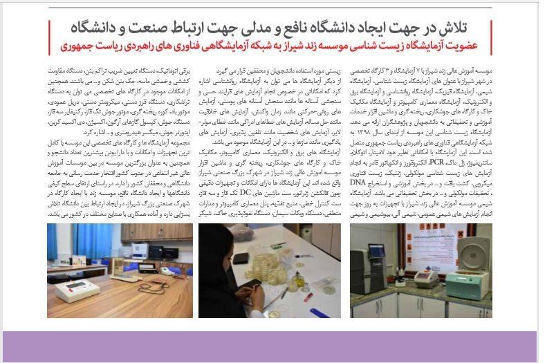 درج خبر عضویت آزمایشگاه زیست شناسی زند در شبکه آزمایشگاهی فناوری های راهبردی ریاست جمهوری