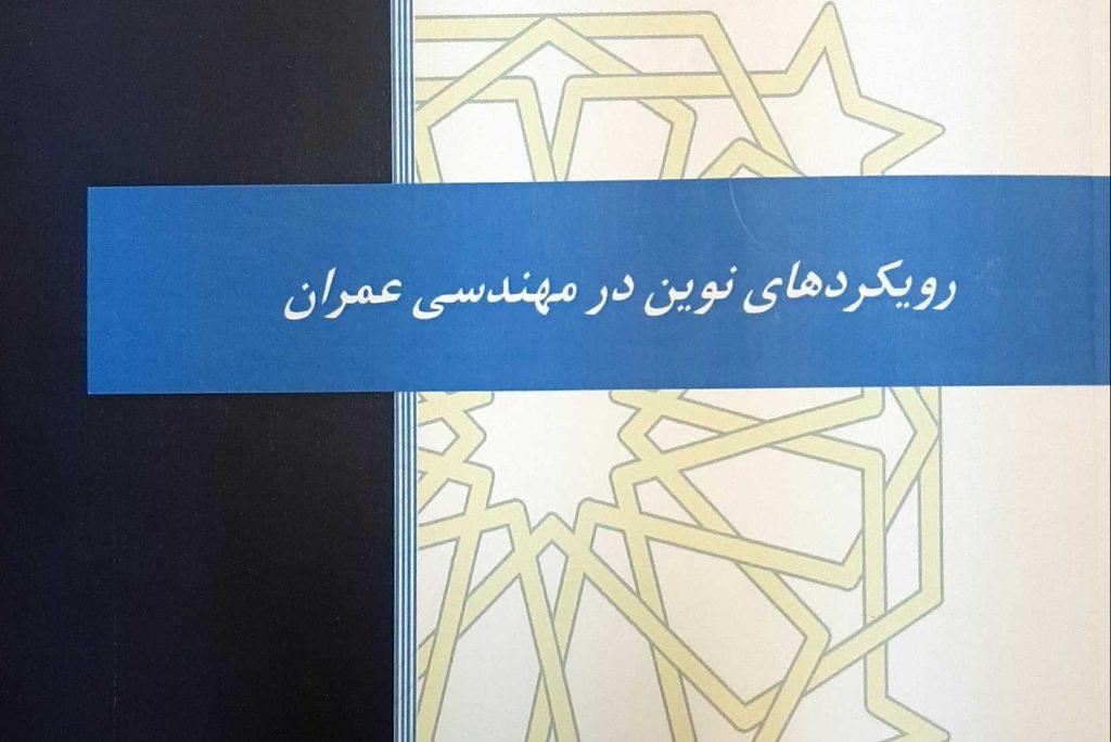 """چاپ فصلنامه علمی تخصصی """"رویکردهای نوین در مهندسی عمران"""""""