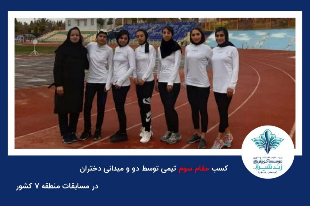 کسب مقام سوم تیمی توسط تیم دو  میدانی دختران  در مسابقات منطقه۷ کشور