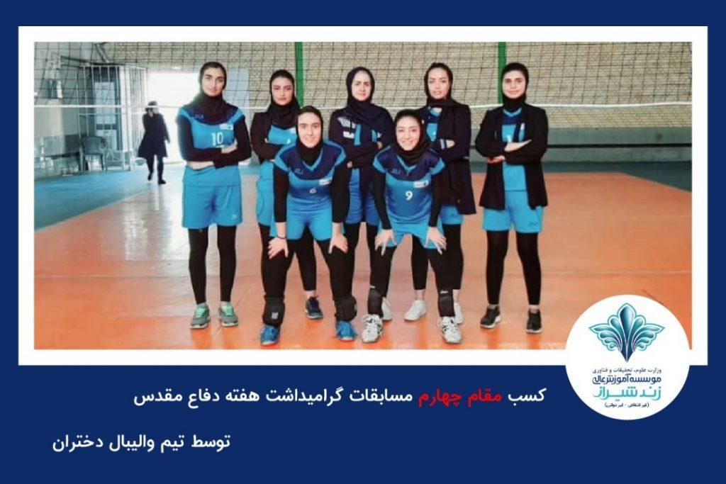 کسب مقام چهارم مسابقات گرامیداشت هفته دفاع مقدس توسط تیم والیبال دختران
