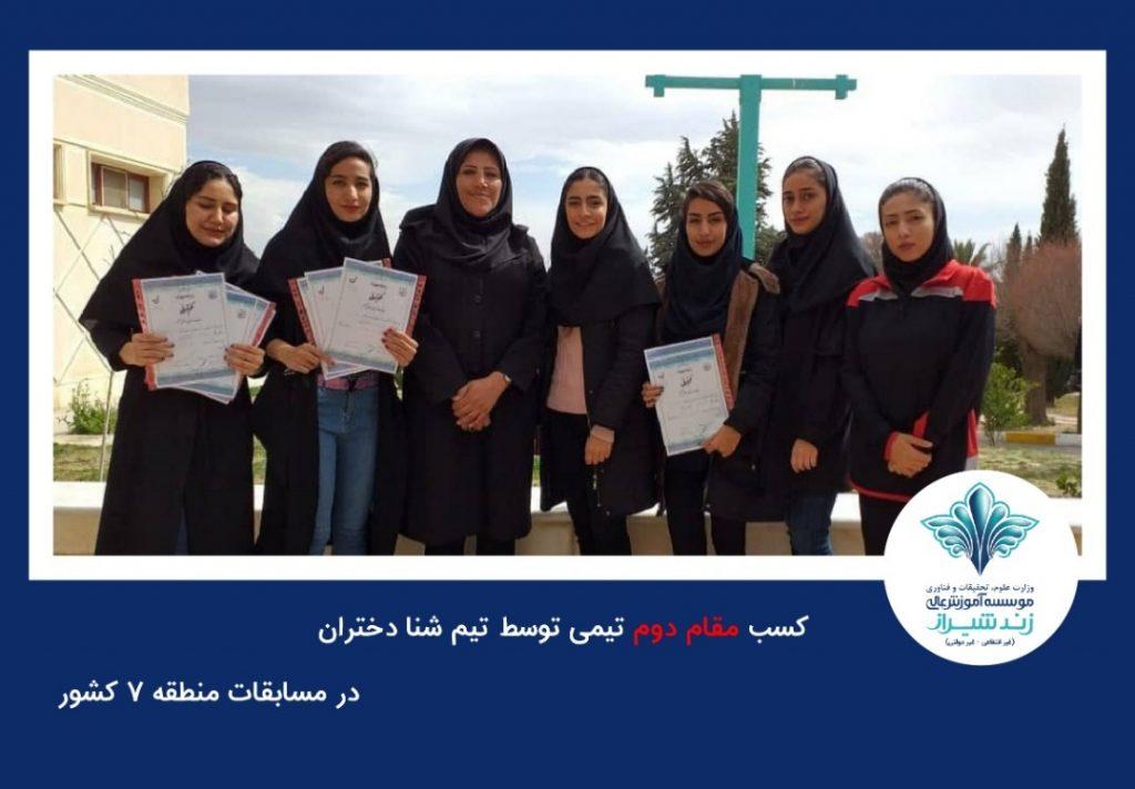 کسب مقام دوم تیمی توسط تیم شنا دختران در مسابقات منطقه۷ کشور