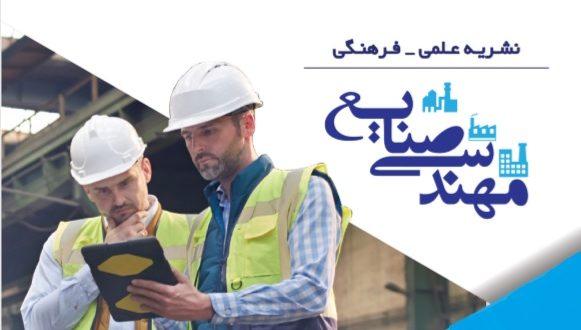 نشریه علمی-فرهنگی مهندسی صنایع