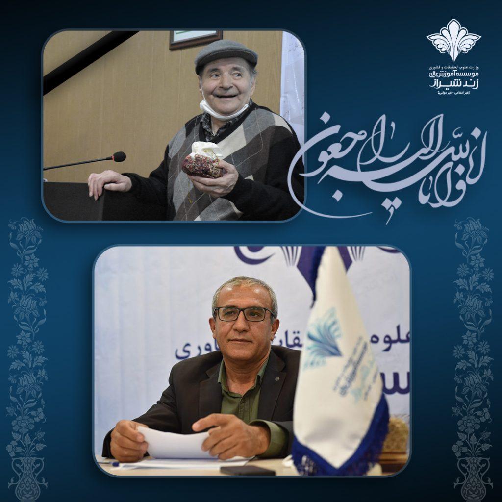 پیام تسلیت ریاست موسسه در پی درگذشت پروفسور یار محمدی