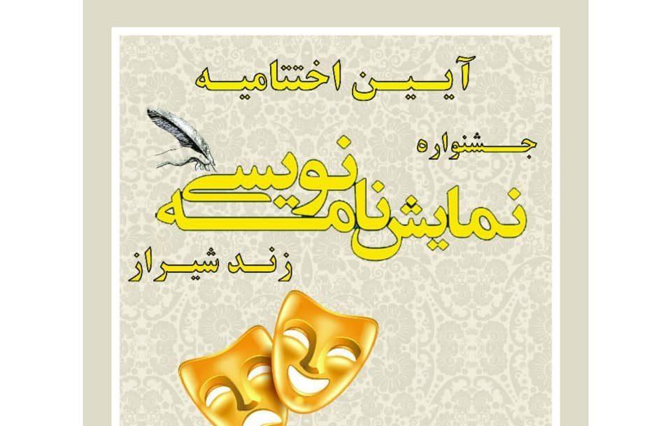 اختتامیه جشنواره ملی نمایش نامه نویسی زند شیراز